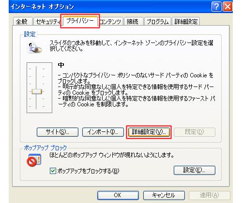 【Windows Internet Explorer 6.0】をお使いの方へ